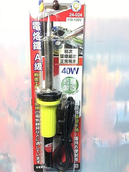 【電烙鐵A級 40W 24-024】417566 電烙鐵 焊接工具【八八八】e網購