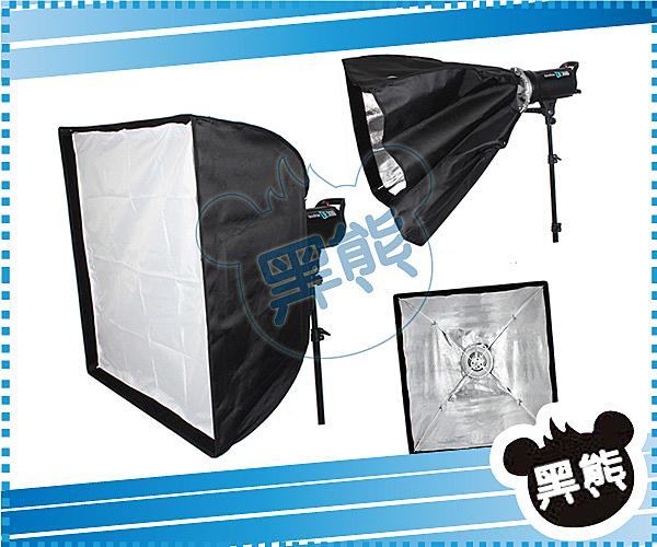 黑熊館 Godox 神牛 SB-US-6060 保榮卡口 四角傘式快收柔光箱 60x60 cm 柔光箱 反光傘
