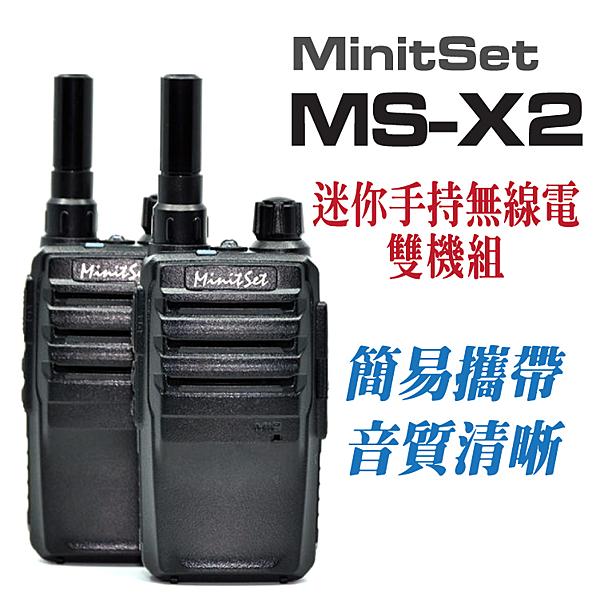 [中將3C]   MinitSet 專業手持式無線電對講機2入    MS-X2