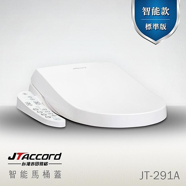 【台灣吉田】JT-291A 智能型微電腦馬桶蓋/馬桶座