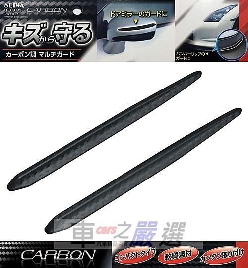 車之嚴選 cars_go 汽車用品【K385】日本SEIWA 碳纖紋 車門/後視鏡/下巴 防碰傷 防撞條/片 保護片(2入)
