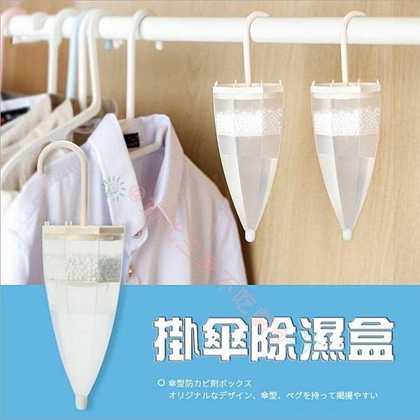 雨傘除濕器 防潮珠 環保利用 仙子 補充 防潮濕 環境 替換 防黴 乾燥盒 包 鞋子 吸水 重複使用