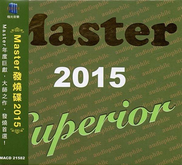 【停看聽音響唱片】【CD】Master發燒碟2015