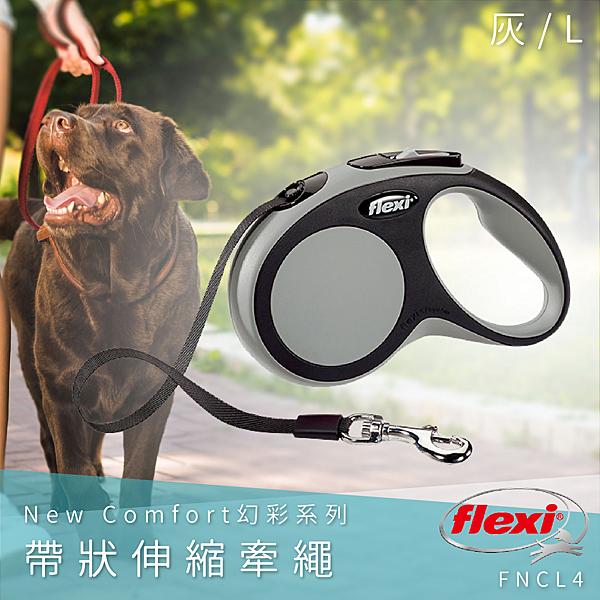 【寵物樂園】Flexi 帶狀伸縮牽繩 灰L FNCL4 幻彩系列 外出繩 寵物用品 寵物牽繩 德國製