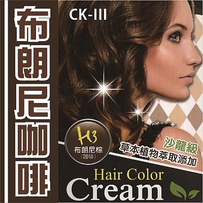 [沙龍級護髮染]CK III護髮染髮膏H3布朗尼棕 [49544]◇美容美髮美甲新秘專業材料◇