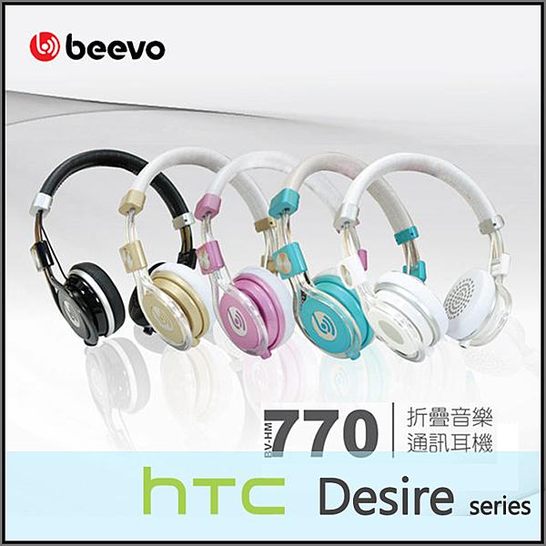 ☆Beevo BV-HM770 耳罩式耳機/麥克風/電腦/手機/平板/MP3/HTC Desire EYE/816/816G/820/820S/826/620/626/626G/728/830