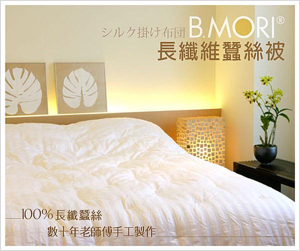 【碧多妮】長纖維手工桑蠶絲被-5Kg-加大7*7尺-台灣製造-媒體報導手工蠶絲被
