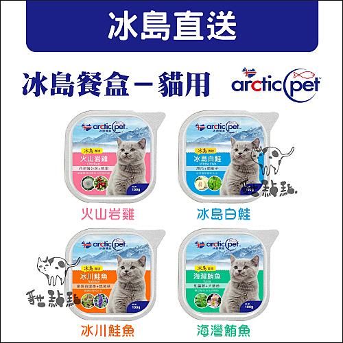(單罐)arctic pet〔冰島餐盒,貓用,4種口味,100g〕 產地:冰島