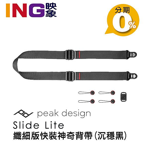 【映象攝影】Peak Design Slide Lite 纖細版快裝神奇背帶 (沉穩黑) 相機背帶 快速攝影背帶