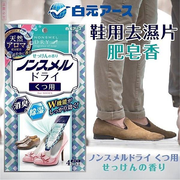 日本品牌【白元】鞋用去濕片-肥皂香