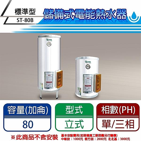 【 C . L 居家生活館 】ST-80B 標準型電熱水器(單/三相)