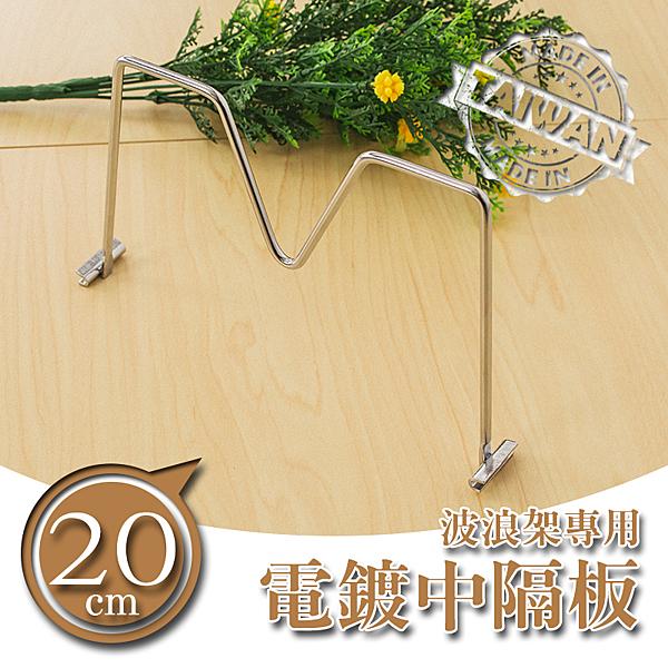 隔板/書檔/圍籬【配件類】波浪架專用 20公分電鍍中隔板  dayneeds