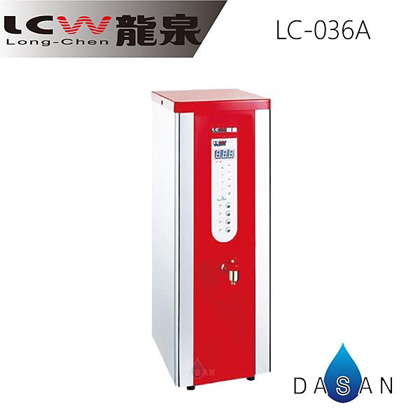 《專業安裝》《分期零利率》 LCW龍泉 數位單熱桌上型開水機 (LC-036A/LC036A) 瞬熱式供水