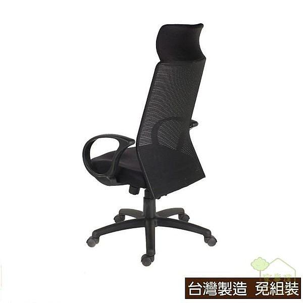 [ 家事達 ] 台灣SH 頭枕人體工學概念椅(黑色)~電腦椅/辦公椅