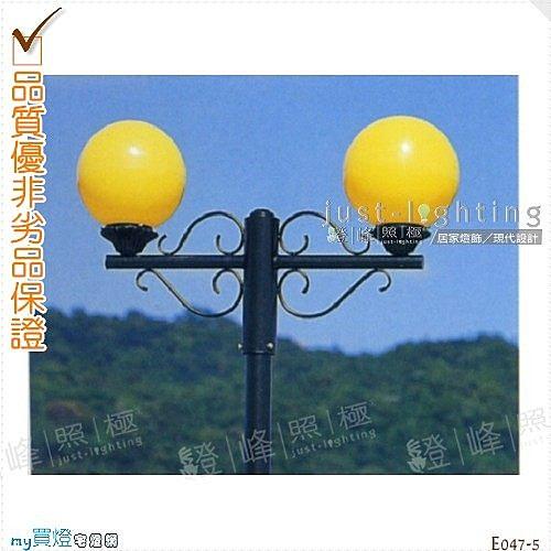 【景觀燈】E27 雙燈。鍍鋅鋼管焊接 高55cm※【燈峰照極my買燈】#E048-5