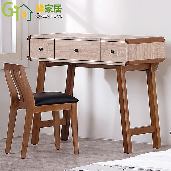【綠家居】麥味登 時尚3.3尺橡木紋化妝鏡台組合(含化妝椅)