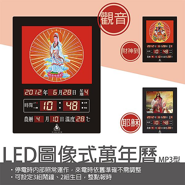 【臺灣製造】鋒寶 LED 電腦萬年曆 電子日曆 鬧鐘 電子鐘 FB-4052型/ MP3型