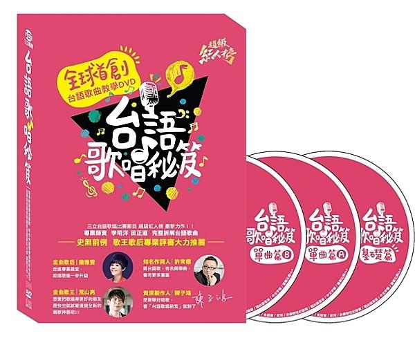 超級紅人榜 台語歌唱秘笈 DVD 附教唱本-台語歌曲教學
