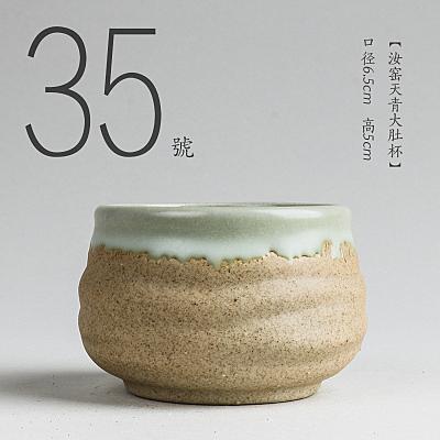 中式日式手工粗陶斗笠杯 茶碗