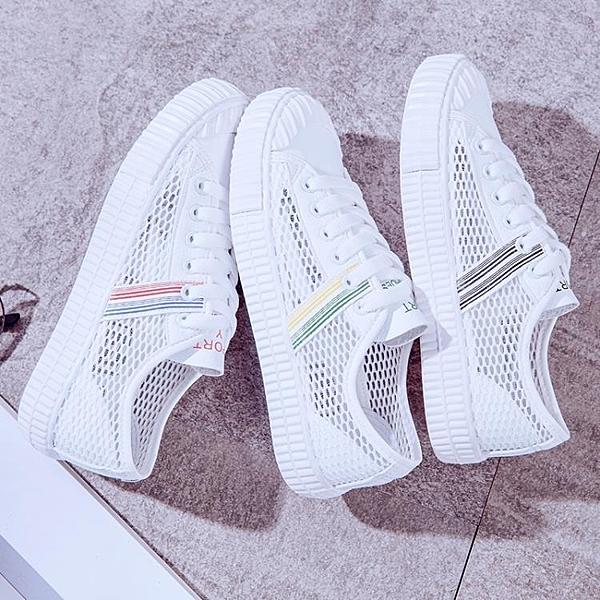 快速出貨 小白鞋女 百搭夏季 鞋子鏤空透氣網鞋學生平底白鞋