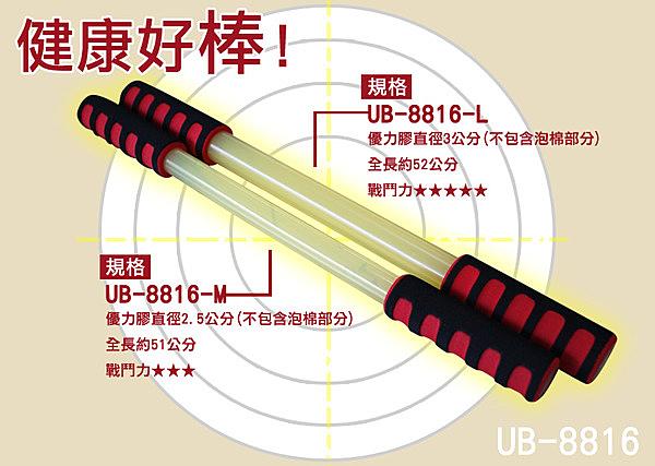 【 X-BIKE 晨昌】健康好棒 臂力鍛鍊 體操棒 握力棒 台灣精品 UB-8816-M(直徑2.5公分)
