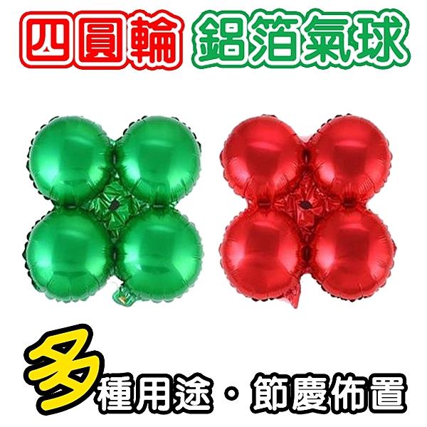 18吋 四輪球 鋁箔氣球 四圓球 氣球柱 幸運草 氣球 空飄氣球  四葉草 鋁箔球 聖誕節【塔克】