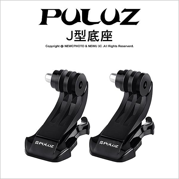 PULUZ 胖牛 PU20 GoPro J型底座 2入 副廠配件 J型轉接座 轉接扣 胸帶 頭帶 底座【可刷卡】薪創數位