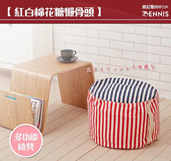 【班尼斯國際名床】~歐洲經典款‧卡哇伊~紅白棉花糖懶骨頭(椅凳)