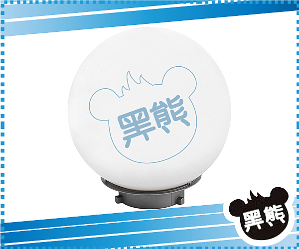 黑熊館 23cm 球型 柔光球 柔光罩 Bowens 保榮 眼神光 環境光 控光配件 棚燈 外拍燈 攝影燈