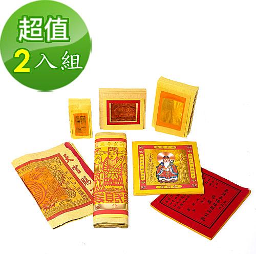 【金發財金紙】傳統簡單土地公金含五路財神金 -2入組(金紙)