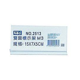 【徠福】 NO.2513M3 壓克力雙面標示架 15x7x5cm /個