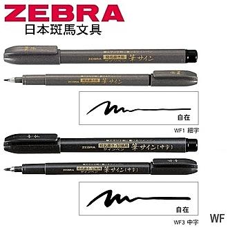 日本 斑馬 細字 中字 WF 軟筆 毛筆 10支/盒