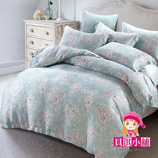 天絲床罩組~ TENCEL 頂級100%天絲《韵瑤(綠)》加大雙人七件式床罩組