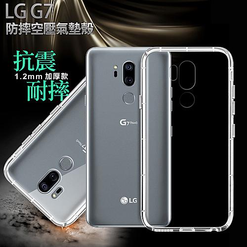 Xmart for LG G7 加強四角防護防摔空壓氣墊殼
