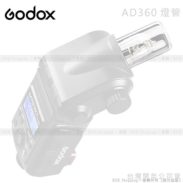 EGE 一番購】GODOX 威客 AD360 AD-360 原廠燈管【公司貨】