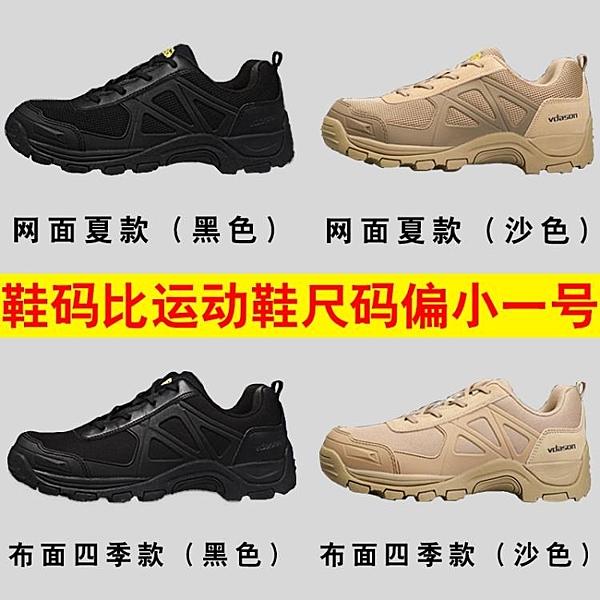 戶外超輕低幫cqb減震軍鞋511戰術鞋軍靴男登山鞋特種兵07作戰靴