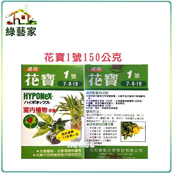 【綠藝家】花寶1號150公克