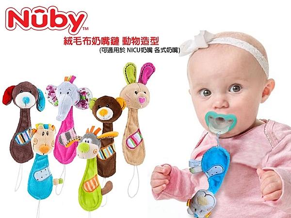 美國 NUBY 絨毛布奶嘴鏈 動物造型奶嘴鏈 可適用於 NICU奶嘴 拉環型 打洞型奶嘴【彤彤小舖】