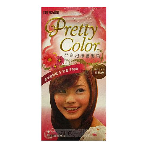 依必朗 Pretty Color晶彩泡沫護髮染 紅棕色  ☆艾莉莎ELS☆