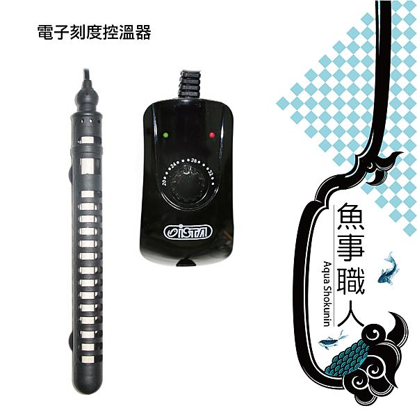 ISTA伊士達 電子刻度控溫器【300W】可調式 台製安全高防護 加溫器 加熱棒 魚事職人