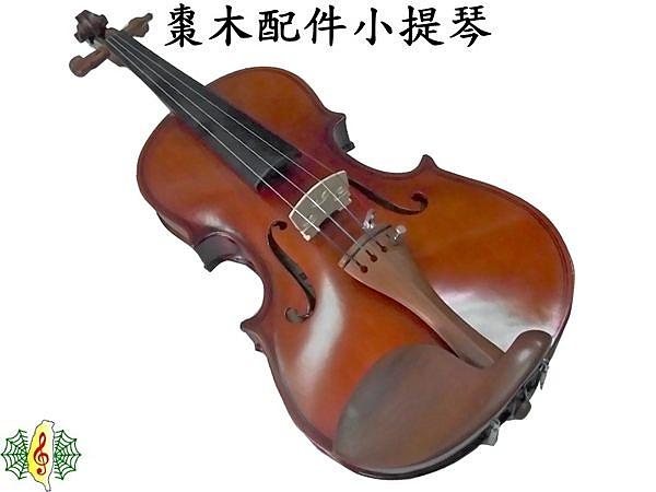 [網音樂城] 小提琴 虎紋 楓木 棗木 原木 實木 3/4 1/2 1/4 全配 (贈 琴盒 肩墊 . 調音器 . 備弦)