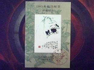 1983年最佳郵票評選紀念張