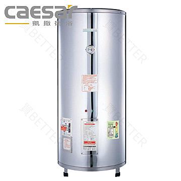 【買BETTER】凱撒熱水器/凱撒電熱水器 E20D不鏽鋼板電熱能熱水爐(20加侖/三向) / 送6期零利率