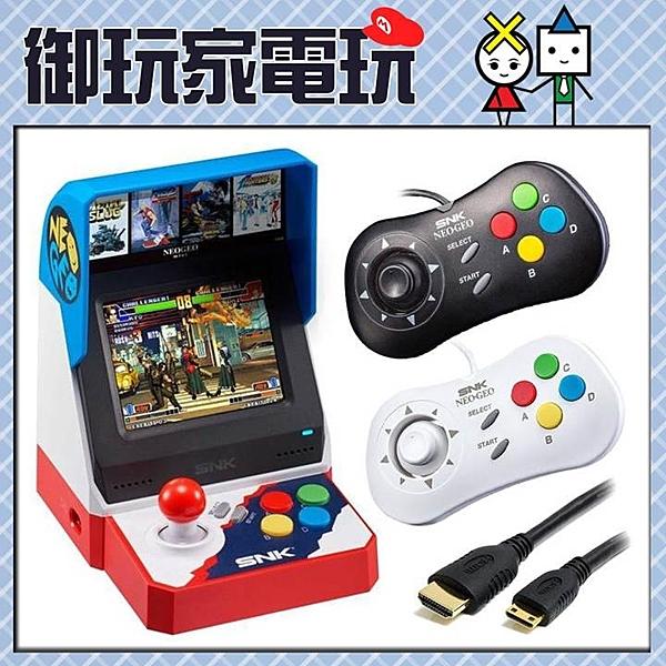 ★御玩家★現貨 SNK mini 40 週年紀念遊戲機+雙手把組+HDMI