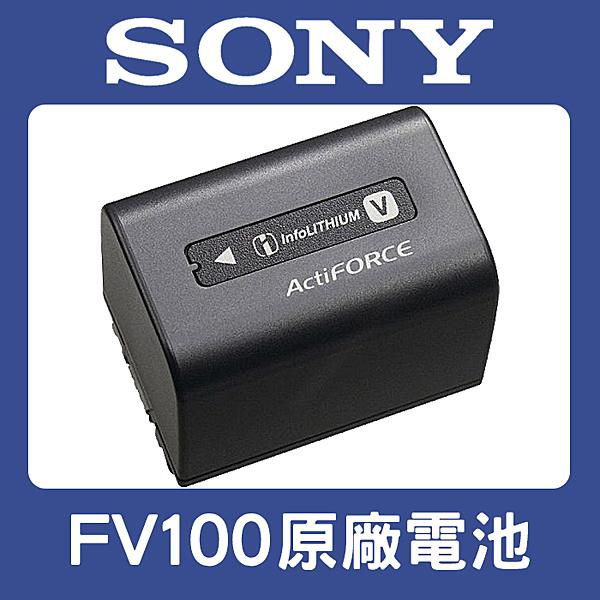 【現貨】正品 完整盒裝 NP-FV100 原廠電池 SONY FV100 AX40 AXP55 AX700 CX900