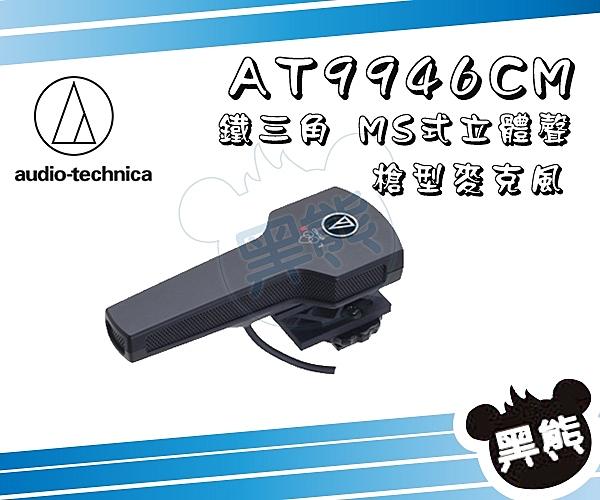 黑熊館 鐵三角 audio technica AT9946CM 槍型麥克風 MS式 立體聲 超指向性 AT9946 5D3 5D4 D800 D810 P1000 A7 A7R