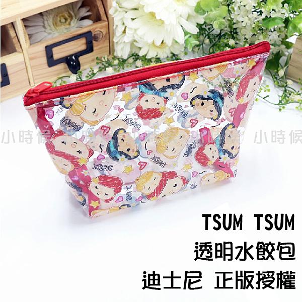☆小時候創意屋☆ 迪士尼 正版授權 公主們 TSUM TSUM 透明 水餃包 收納包 化妝包 梯形包 鉛筆盒