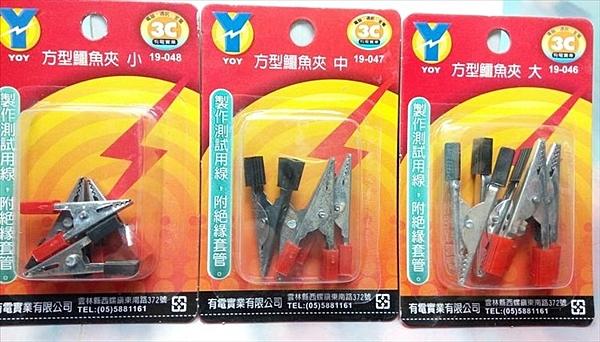 【方形鱷魚夾】鱷魚夾 五金工具 DIY五金【八八八】e網購