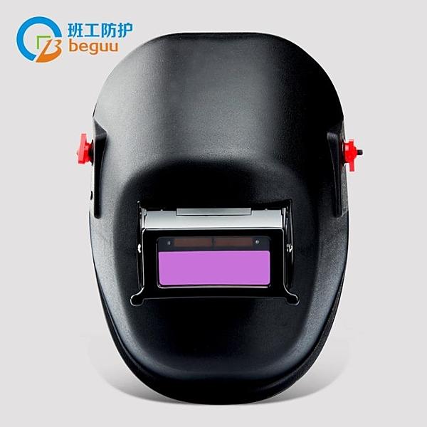 班工電焊面罩頭戴式變光燒焊防護面具