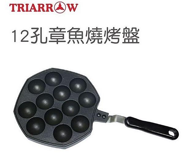 三箭牌12孔章魚燒烤盤 WY-013
